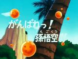 Episodio 110 (Dragon Ball)