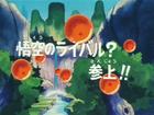 Il rivale titolo giapponese