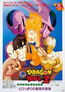 DBZ Película 5 póster