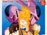 Dragon Ball Z: Los increíblemente más poderosos contra el más poderoso