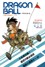 DB Chapter 44 cover WSJ