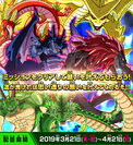 Eternal Dragons in SDBH