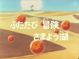 Episodio 29 (Dragon Ball)