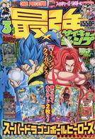 Saikyou Jump 3-2020