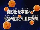 Dragon Ball Z ep. 36 - titolo giapponese