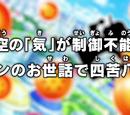 Goku não consegue controlar seu ki?! A batalha para cuidar de Pan!