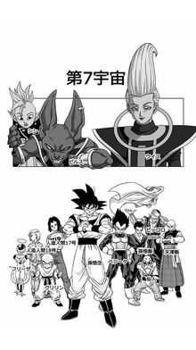 Universe 7 by toyotaro