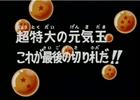 L'ultima carta di Goku Title-Card JP
