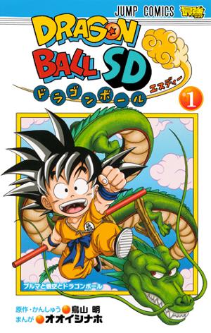 Dragonball Sd
