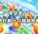 A morte de Goku! Um assassinato sob encomenda