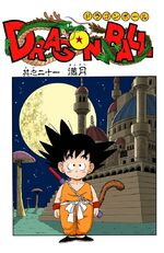 DB Capitolo 21 cover full color