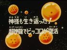 I tre desideri Title-Card JP