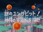 Dragon Ball Z ep. 37 - titolo giapponese