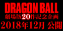 Dragon Ball Movie 20