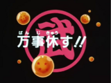 Episodio 147 (Dragon Ball)