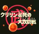 O Ataque Furioso de Kuririn