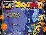 Capítulo 1 (Dragon Ball Super)