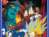 Dragon Ball Z: ¡La galaxia está al borde del peligro! Un sujeto demasiado asombroso