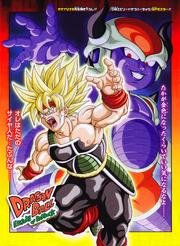 Dragon Ball Episode de Bardock