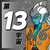 Portada - Universo 13