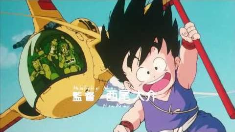 Dragon Ball - Makafushigi Adventure (Opening 1 HQ Audio)