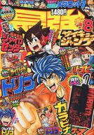 Saikyou Jump 8-2012