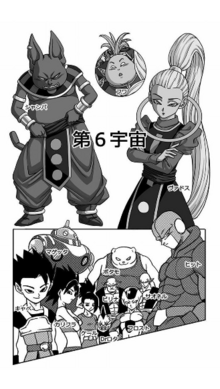 Universo 6 Volume 7 Toyotaro