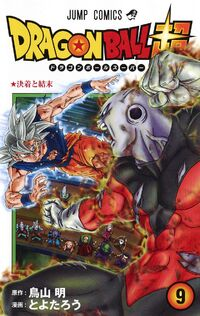 DBS Volume 9 (Cover JP)