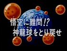 Il ritrovamento delle sette sfere del drago Title-Card JP