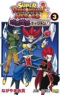 Volume 3 (SDBHAM) Cover