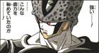 Cell manga