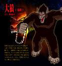 Great Ape BT3