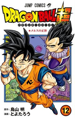 Couverte Dragon Ball Super Tome 12 (jap)