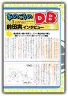 DBAIC-TGW-Pagina20