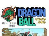 Dragon Ball chapitre 001