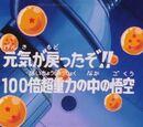 Goku treina numa gravidade 100 vezes maior!