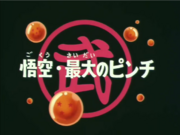 Episodio 27 (Dragon Ball)-0