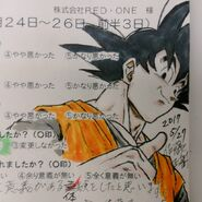 Masaki Sato, Son Goku drawn upon an application form, 27-05-2017