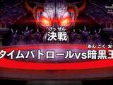 Super Dragon Ball Heroes: Anime promocional -Edición especial- ¡Una batalla decisiva! La Patrulla del Tiempo contra el Rey Oscuro