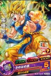 Ultimate Tenkaichi Heroes