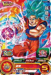 SDBH World Mission UVPJ-07 Goku (SSGSS) card (UVM Promotions Set - Super Saiyan Blue Goku - Hakai)