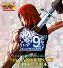 DBH 9th Anniversary Super Guide