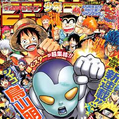 Copertina del Weekly Shonen Jump per il 45° anniversario. Qui è stato pubblicato il primo capitolo di Jaco The Galactic Patrolman.