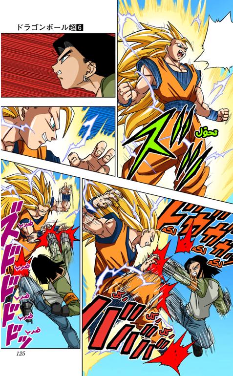 17 Fights Toe To With Super Saiyan 3 Goku In Dragon Ball