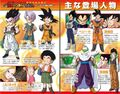 ''Yo! Son Goku and His Friends Return'' - characters designs and bios pages 1-2