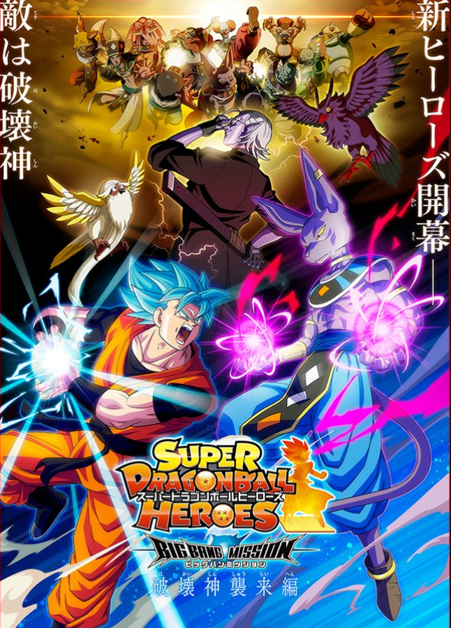 תוצאת תמונה עבור universe genesis super dragon ball heroes