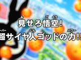 Episodio 10 (Dragon Ball Super)