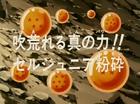 La vendetta di Gohan Title-Card JP