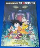 DragonBallThemovies single Volumen 16 (carta)