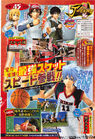 SketDance&KurokosBasketball(JSVV)
